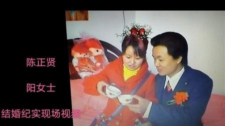 自频道(益阳赫山泥江口陈正贤与阳小姐结婚视频)