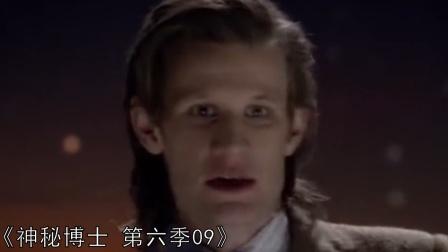 《神秘博士 第六季09》现在你看懂了吗
