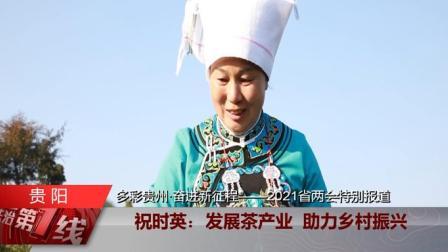 2021贵州省特别报道—— 祝时英:发展茶产业 助力乡村振兴