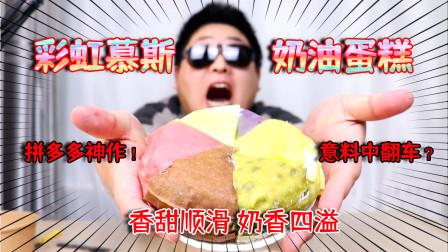拼多多神作趟雷,彩虹慕斯奶油蛋糕,好吃是好吃,就是20块太贵!
