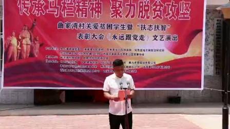 西安市新环西红色马栏爱国主义活动中张扬会长致辞。