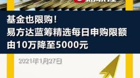 基金也限购!易方达蓝筹精选每日申购限额由10万降至5000元