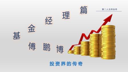基金经理篇-傅鹏博 投资界的传奇