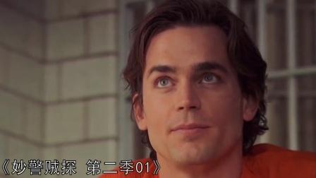 《妙警贼探 第二季01》颜值与智商在线的帅小伙居然是个贼