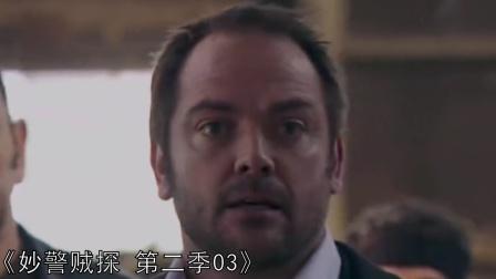 《妙警贼探 第二季03》希望看有男主同款机智灵光的脑瓜