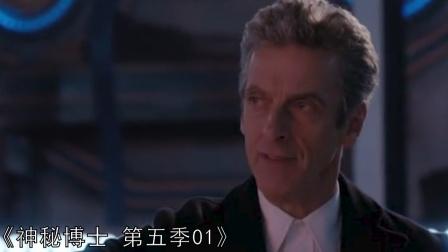 《神秘博士 第五季01》当二维生物入侵三维世界