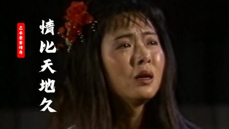 1991年《乙未豪客传奇》的插曲《情比天地久》,歌曲太好听了!