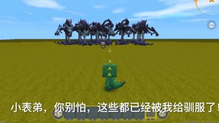 迷你世界:大表哥召唤出了虚空兽,围成天罗地网PK太空巨人