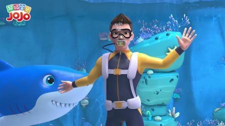 超级宝贝jojo:和鲨鱼宝宝一起来跳舞吧