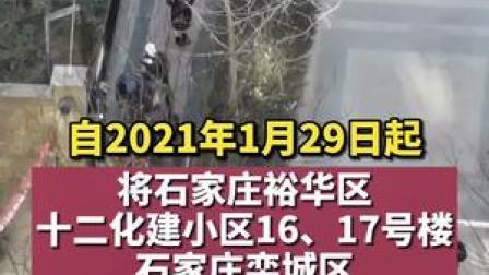 自1月29日起,将石家庄裕华区十二化建小区16、17号楼,石家庄栾城区卓达太阳城希望之洲小区调整为低风险地区