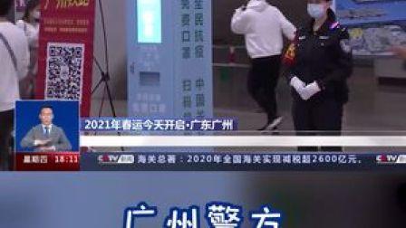 央视新闻:#春运首日#广州南站客流降三成,多措施保障旅客出行