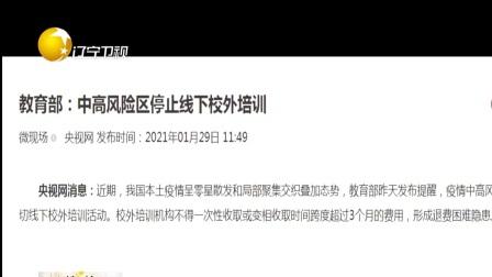 第一时间 辽宁卫视 2021 教育部:中高风险区停止线下校外培训