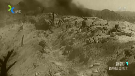 铁原阻击战中,志愿军化整为零,9400多人灵活周旋抵挡敌人3天
