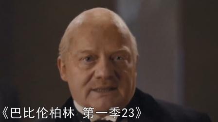 《巴比伦柏林 第一季23》动摇国本的阴谋!