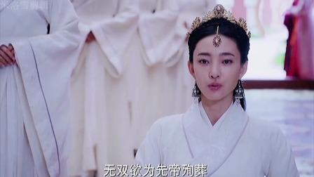 皇太后为了谋权竟然毒皇上《天泪传奇之凤凰无双》09