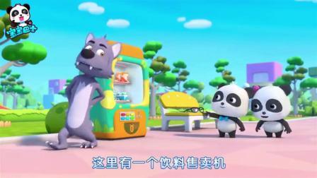 宝宝巴士:大灰狼净想好事,哪有免费可乐喝,大灰狼现实点吧