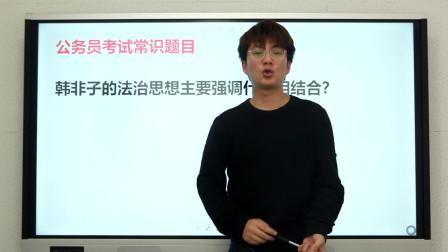 公务员考试常识:韩非子的法治思想,主要强调什么的结合?
