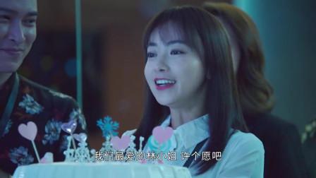 正青春:林睿生日没有心情吃蛋糕,后来又知道了金小贝的真实身份