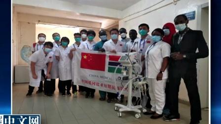 辽宁新闻 2021 中国日报网报道冈比亚高度赞扬中国医疗队