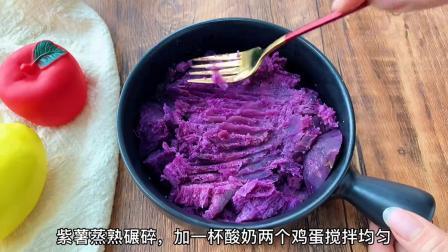 紫薯酸奶蛋糕,低卡美味还掉秤