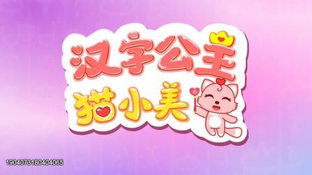 猫小帅故事 第636集 汉字王国的诞生—汉字公主猫小美11
