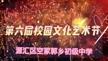 漯河市源汇区空冢郭乡初级中学第六届校园文化艺术节