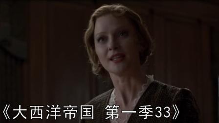 《大西洋帝国第一季33》青春期女孩的爱慕虚荣