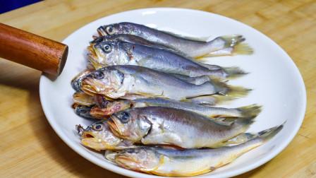 炸小黄鱼加面粉还是淀粉?教你正确做法,外酥里嫩,凉了也不软
