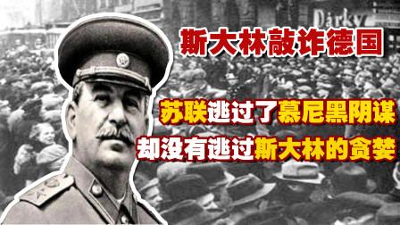 """""""阳奉阴违"""":看斯大林如何两面三刀德国,最终酿成苏联惨祸"""