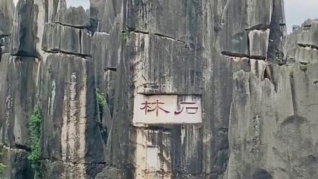 云南石林风景区