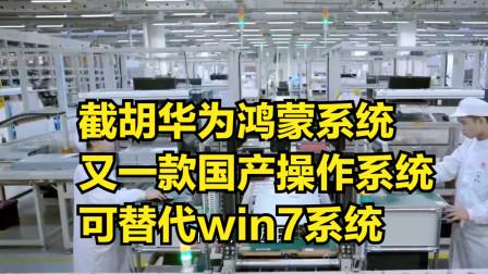 截胡华为鸿蒙系统!又一款国产操作系统官宣:可替代win7系统