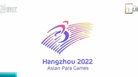 杭州亚残运会体育图标今天发布