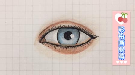 彩铅笔画眼睛