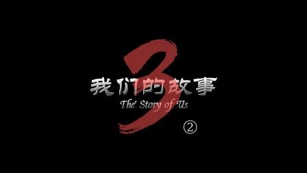 《我们的故事3》第二集