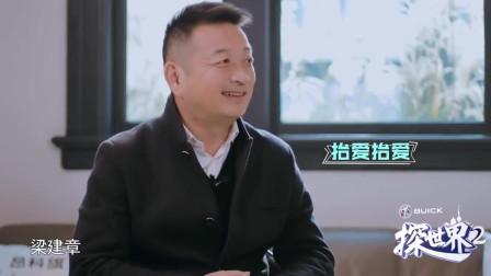 探世界2:梁建章介绍上海徐汇区的变化