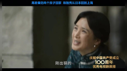 觉醒年代2集 陈独秀从日本回到上海  高君曼街头相迎