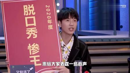 《脱口秀大会3》豆豆获脱口秀最惨王称号