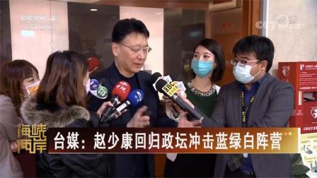 江启臣:同意赵少康恢复国民党党籍