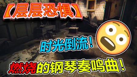 【层层恐惧】EP2:时光倒流!燃烧的钢琴奏鸣曲!