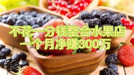 水果店营销策划方案 ,水果店吸引客流的方法 ,水果店充值活动方案
