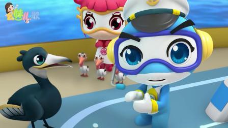 海豚帮帮号:小螺号,滴滴滴吹