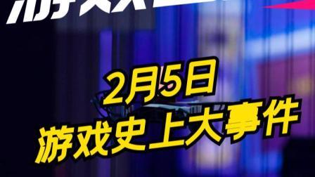 【游戏日历】游戏史上的2月5日:《权力的游戏》第二章发布;TapTap下架《我的英雄学院》