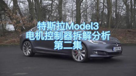 特斯拉Tesla Model3驱动电路板工作原理讲解—电机控制器维修培训