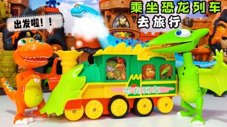 侏罗纪世界恐龙玩具 出发!乘坐恐龙列车去旅行!