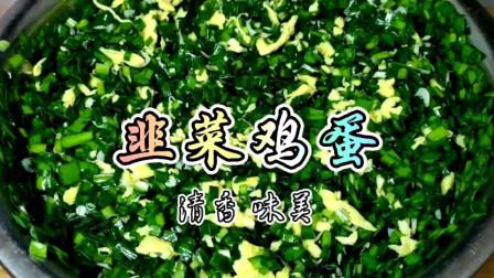 调韭菜鸡蛋饺子馅,多数人第一部就错了,这才是正确的调馅方法!