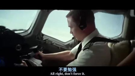 飞机空中,命悬一线,大喘气都不敢出