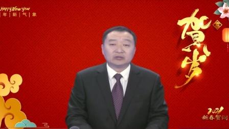 延津县人民代县长李中耀发表2021年新春贺词