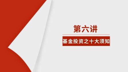 《家庭理财—基金投资入门与技巧》(6)—基金投资八大须知