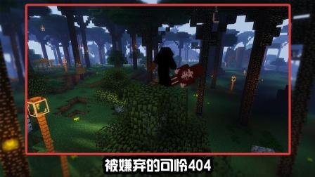 我的世界:恐惧魔王来到暮色森林,零值被赶走