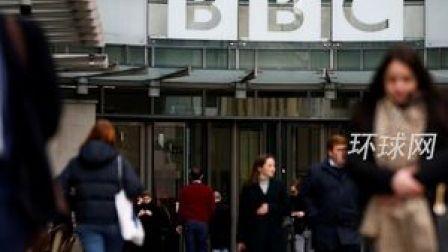 国家广播电视总局:不允许BBC世界新闻台继续落地中国境内